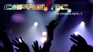 И снова в Путь!!! Club music Cephei mc