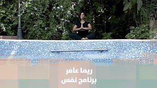 ريما عامر - برنامج نفس