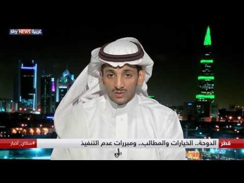 الدوحة.. الخيارات والمطالب.. ومبررات عدم التنفيذ  - نشر قبل 1 ساعة