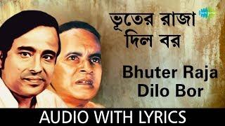 Bhuter Raja Dilo Bor with lyrics | Anup Ghoshal & Rabi Ghosh | Goopy Gyne Bagha Byne