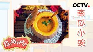 《自己做好吃的》创意美食大比拼之南瓜小碗 | CCTV少儿