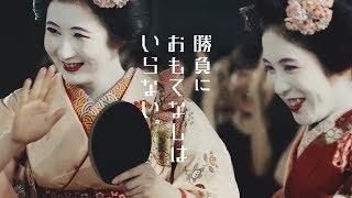 """日本生命が、当社の卓球部に所属する平野美宇と早田ひなの""""みうひなペア""""が出演するWebムービー「卓球少女MAIKO」を11日に公開。"""