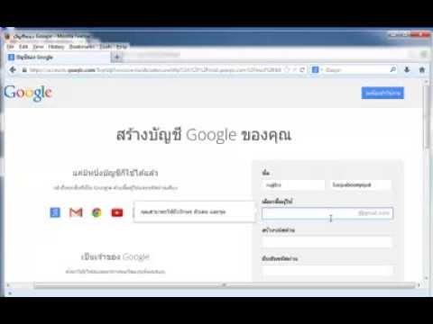 วิธีสมัคร Google Account gmail