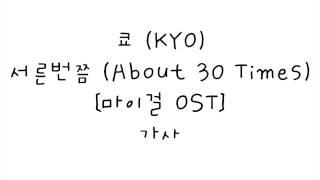 쿄 (KYO) - 서른번쯤 (About 30 Times) [마이걸 OST] 가사