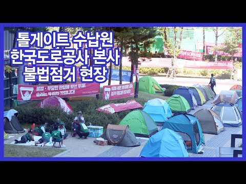 톨게이트 수납원 한국도로공사 본사 불법점거 현장 2탄