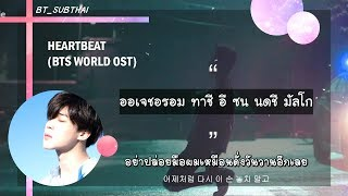 [THAISUB] BTS - Heartbeat (BTS WORLD OST.)   #BT_SUBTHAI