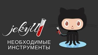 Необходимый инструментарий для работы Jekyll, все о генераторе статических сайтов