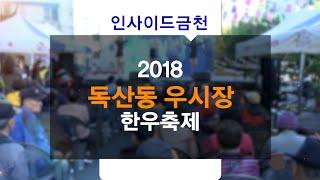 인사이드금천 20181102 2018독산동우시장한우축제…