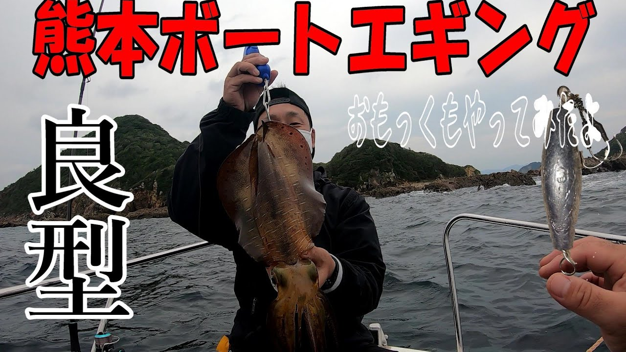 【ミニボート釣行】ボートエギング大型アオリイカを釣りに!完全にアオリの虜です。今回もあの御方が絶好調