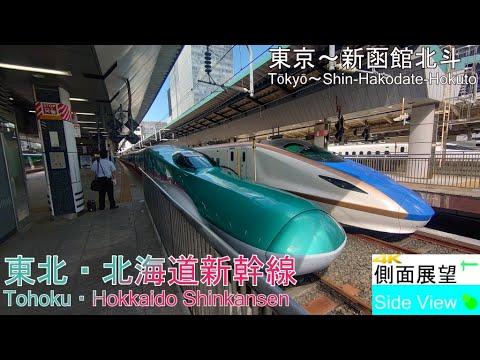 【4K側面展望】東北・北海道新幹線(東京~新函館北斗)