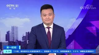 《第一时间》 20191120 2/2| CCTV财经