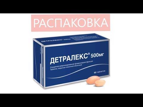 ДЕТРАЛЕКС - ЛЕЧЕНИЕ ВАРИКОЗА