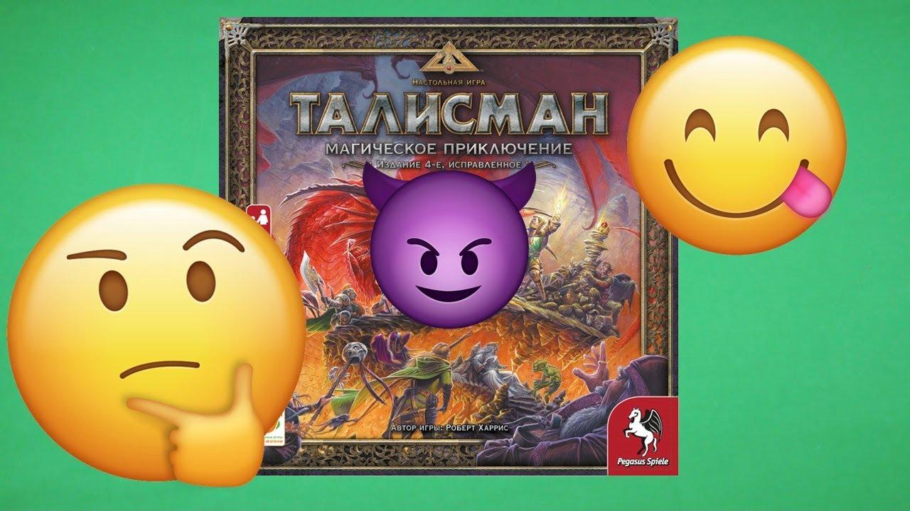 Талисман - настольная игра, ПНП