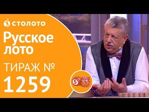 Столото представляет   Русское лото тираж №1259 от 25.11.18