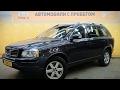 Volvo XC90 с пробегом 2011   У Сервис