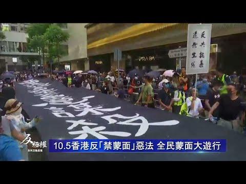 """【直播】10.5香港反""""禁蒙面""""恶法游行 香港现场"""