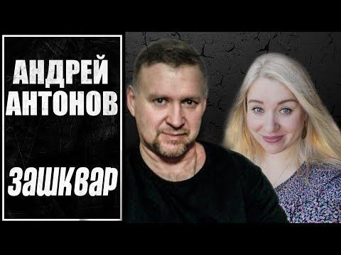 Ученый Андрей Антонов. Зашквар. Разоблачение