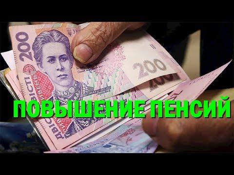 Повышение пенсий в марте и июне: украинцам рассказали, чего ждать