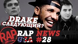 Drake, Гнойный и Мэддисон - где связь? Грэмми [Adele, Beyoncé], Big Sean, Dj Khaled #RapNews USA 28