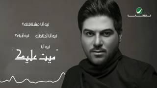 Waleed Al Shami ... Ma Saalt - With Lyrics | وليد الشامي ... ما سألت - بالكلمات