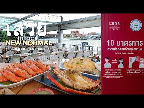 เสวย ท่ามหาราช ร้านอาหารไทยซีฟู้ดติดริมแม่น้ำเจ้าพระยา เปิดแล้วในรูปแบบ New Normal