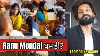 Ranu Mondal irritated,Smartwatch blast Whatsapp Update,Airtel 4 Lakh 499,Amazon alexa,Purifier