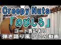 のびしろ/Creepy Nuts コード進行と歌詞表記のサビだけ弾き語り風 covered by hiro'【歌ってみた&演奏してみた動画】