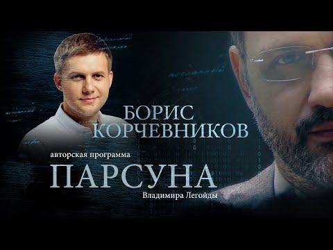 ПАРСУНА. БОРИС КОРЧЕВНИКОВ