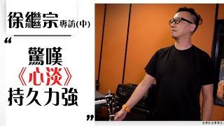我們的音樂時代 徐繼宗專訪(中):驚嘆為Joey創作嘅《心淡》持久力強 作詞 作曲 音樂人