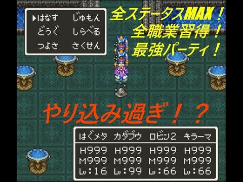 【やり込みすぎ!】ドラクエ6 マダンテなしでダークドレアム3ターン撃破! Dragon Quest VI Defeating Nokturnus with the strongest team.