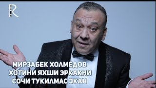 Мирзабек Холмедов - Хотини яхши эркакни сочи тукилмас экан