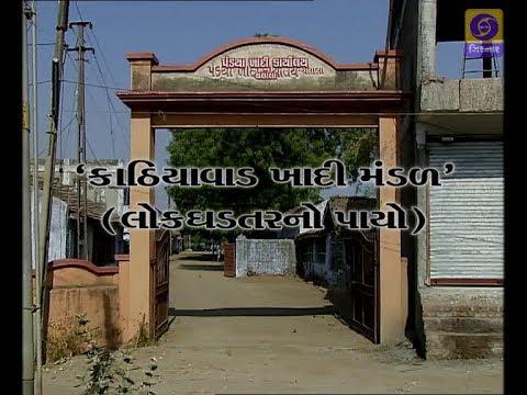 GANDHI VICHARDHARA - KATHIYAVAD KHADI MANDAL