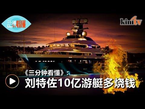 《三分钟看懂》: 刘特佐10亿游艇多烧钱