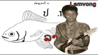 ລາ  -  ຮ້ອງໂດຍ :  ສີລາວົງ ແກ້ວ  -  Silavong KEO (VO) ເພັງລາວ ເພງລາວ เพลงลาว lao song