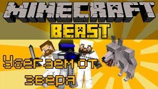 Убегаем от зверя - Minecraft Beast Mini-Game