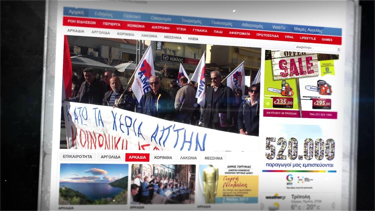 Πελοποννησιακό Πρακτορείο Ειδήσεων - pna.gr