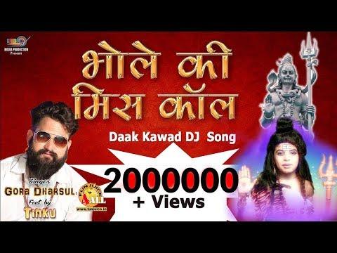 New Daak Kawad Song #भोले की मिस कॉल #Bhole Ki Miss Call #Shiv Bhajan #Kawad Bhajan #Kawad 2017 #fun