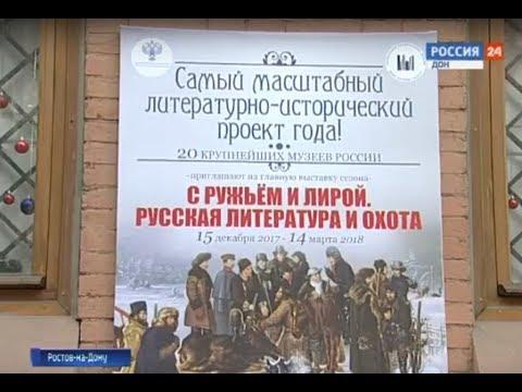 В «Шолохов-Центр» представили выставочный проект «С ружьем и лирой. Русская литература и охота»