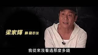 《追龍II:賊王》幕後花絮 6月12日(周三) 追緝大富豪