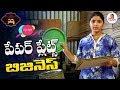 Eco Friendly Paper Plate Business Ideas | Success Secret | Navya | Vanitha TV