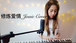 林俊傑 JJ Lin - 修煉愛情 Practice Love | Jessie Cover