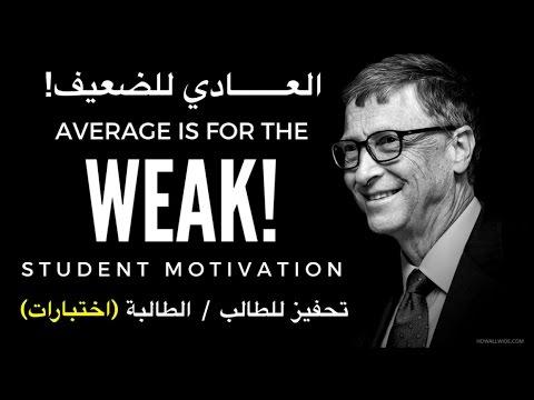 لا تكن عادياّ ، العادي للضعيف! (فيديو تحفيزي للدراسة والاختبارات) - !Average Is For The WEAK