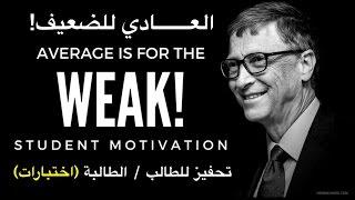 لا تكن عادياّ ، العادي للضعيف! (فيديو تحفيزي للدراسة والاختبارات) - !Average Is For The WEAK thumbnail