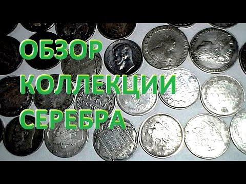 обзор коллекции серебра рубли#монеты