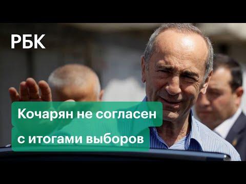 Экс-президент Армении Кочарян не признал победу Пашиняна и говорит о давлении и фальсификациях