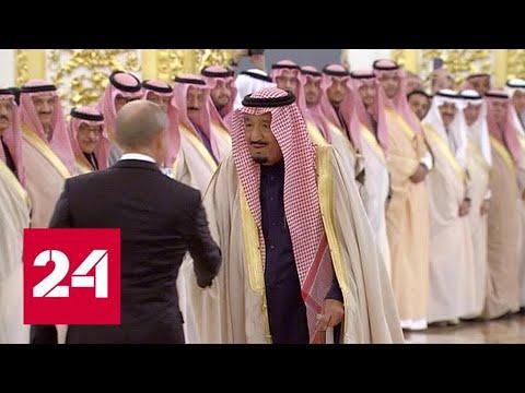 Визит Путина в Саудовскую Аравию: в центре внимания - экономика и ситуация на Ближнем Востоке - Ро…