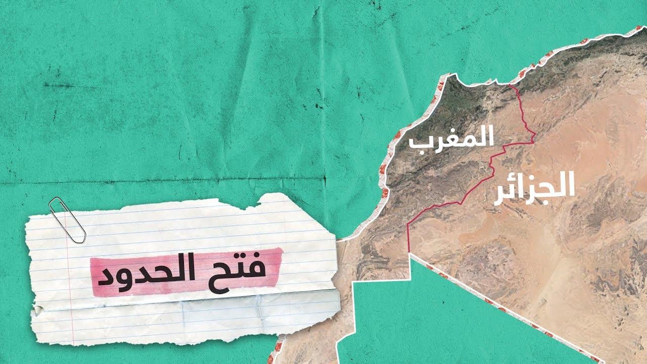 فتح الحدود البرية المغربية الجزائرية بشكل استثنائي