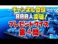 【感謝】プレゼントクイズ第4問 冬の高級魚 とお礼のご挨拶 チャンネル登録800人突破記念