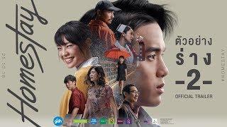 ตัวอย่างภาพยนตร์ HOMESTAY (Official Trailer) ร่าง-2 | 25 ตุลาคมนี้ ในโรงภาพยนตร์