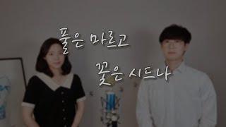 CCM 커버 🎵 풀은 마르고 꽃은 시드나 - 에레즈   Cover by 홀반 (feat. 의정)